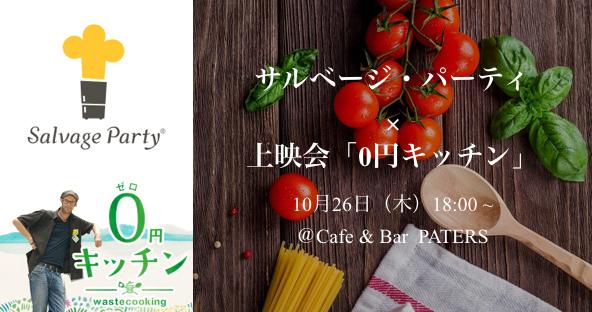 第2回サルベージ・パーティ_イベント画像_005